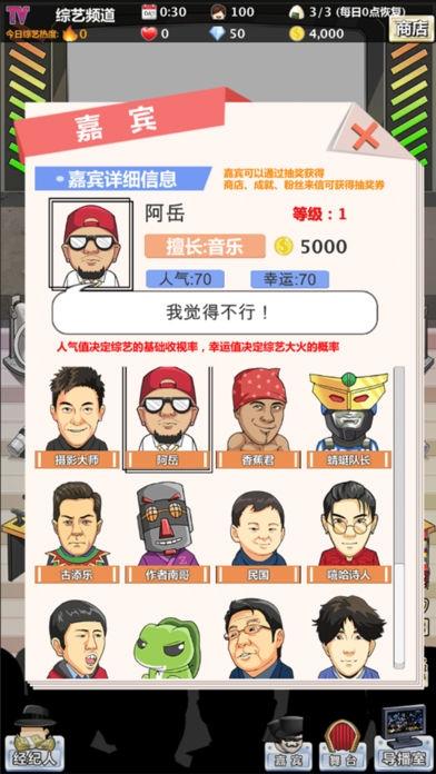 综艺大卖王苹果无限金币版手游下载v3.3.5截图0