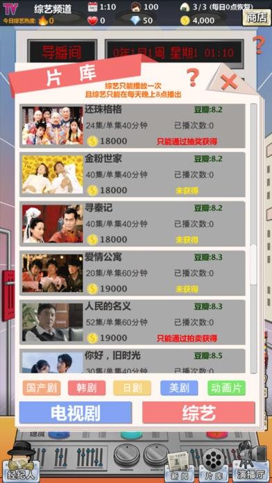 综艺大卖王苹果无限金币版手游下载v3.3.5截图1