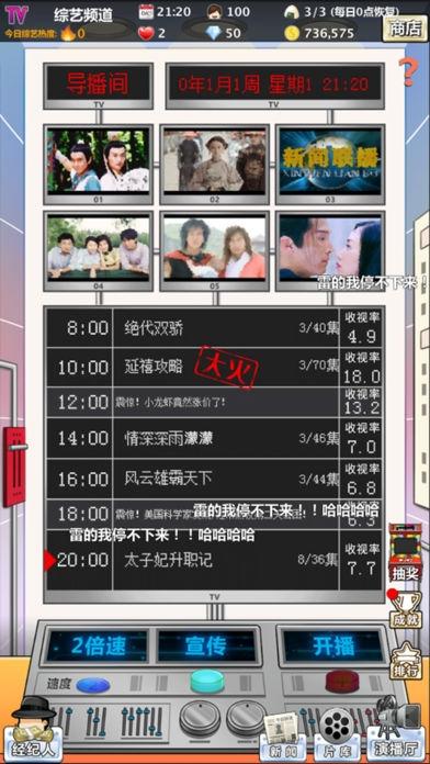 综艺大卖王苹果无限金币版手游下载v3.3.5截图2