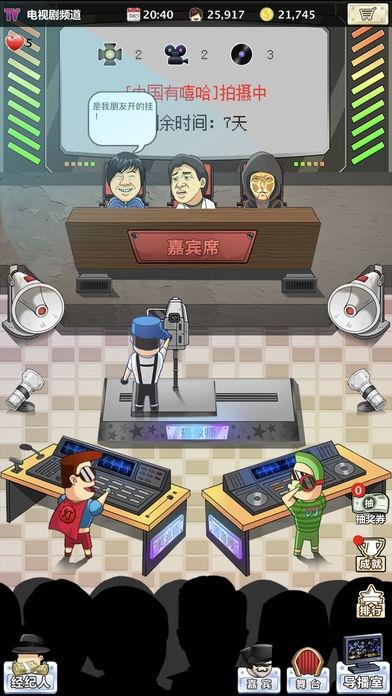 综艺大卖王苹果无限金币版手游下载v3.3.5截图3