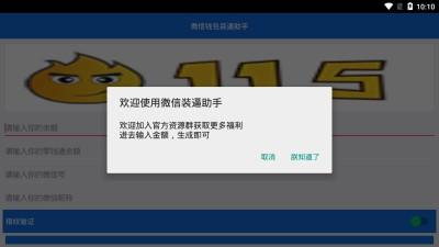 微信钱包余额模拟修改器软件下载截图0