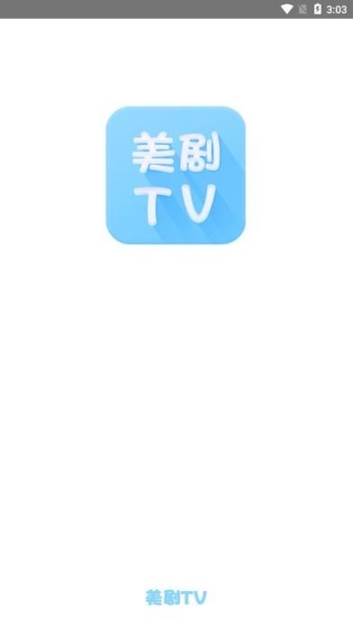 美剧tv安卓永久免费版手机软件下载截图0