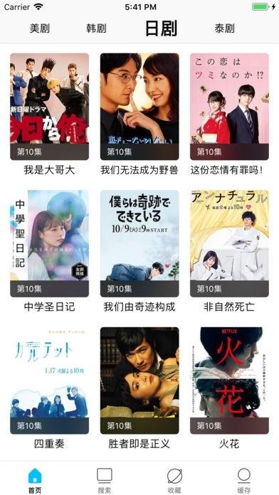美剧tv安卓永久免费版手机软件下载截图1