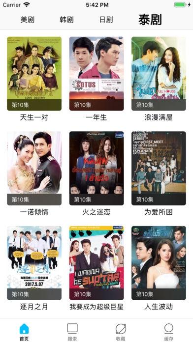 美剧tv安卓永久免费版手机软件下载v4.3.0截图2
