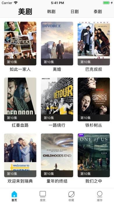 美剧tv安卓永久免费版手机软件下载截图3