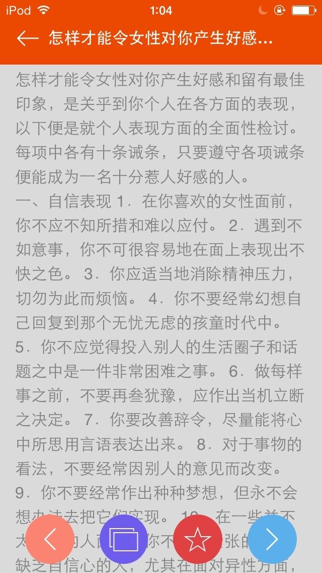 泡妞锦囊苹果免费版手机软件下载v1.3.3截图0