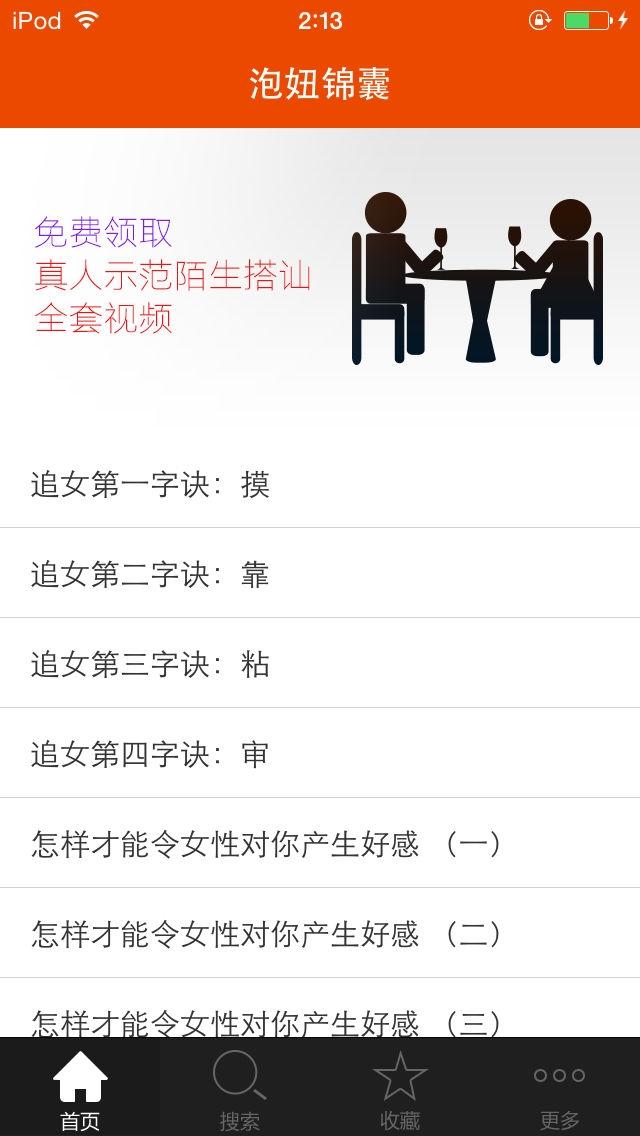 泡妞锦囊苹果免费版手机软件下载v1.3.3截图1