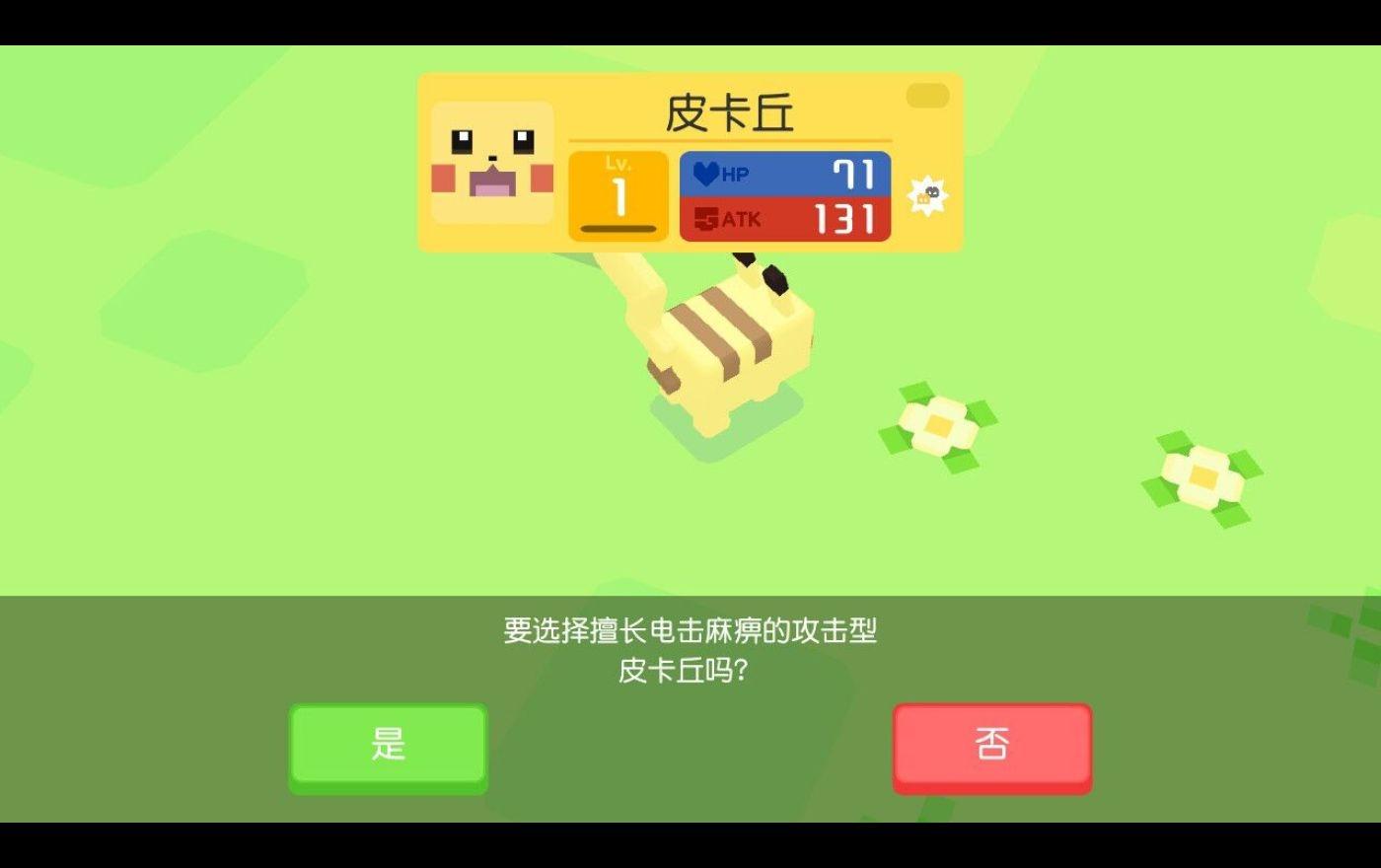 宝可梦探险寻宝官方安卓游戏下载v1.0.4截图2