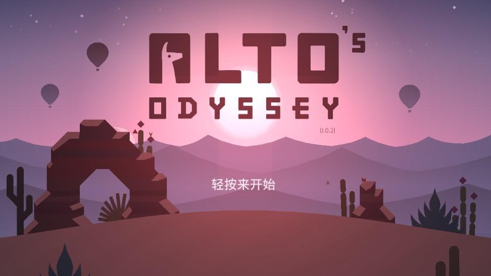 阿尔托的奥德赛无限金钱版安卓游戏下载v1.0.2截图2