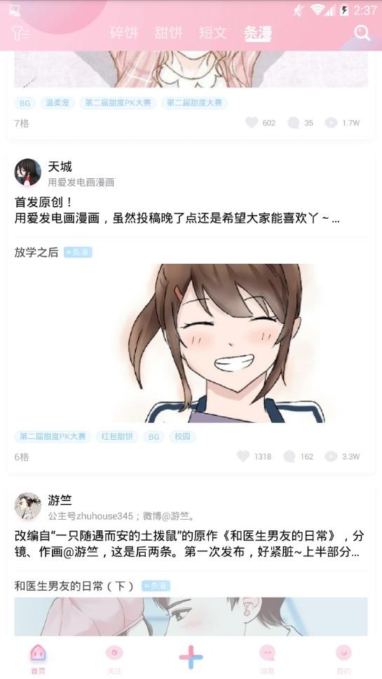 小甜饼小说安卓软件下载v1.1.9截图2