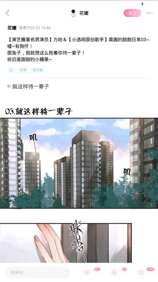 小甜饼小说安卓软件下载v1.1.9截图3