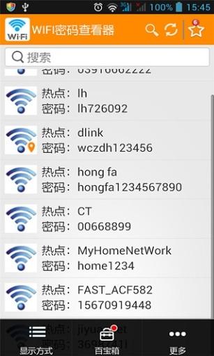 WiFi密码查看器安卓软件下载v2.0截图0