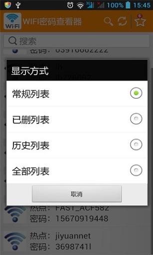 WiFi密码查看器安卓软件下载v2.0截图1