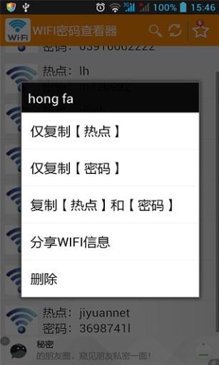 WiFi密码查看器安卓软件下载v2.0截图2