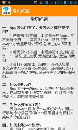 WiFi密码查看器安卓软件下载v2.0截图4