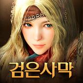 黑色沙漠安卓游戏下载v1.17.87