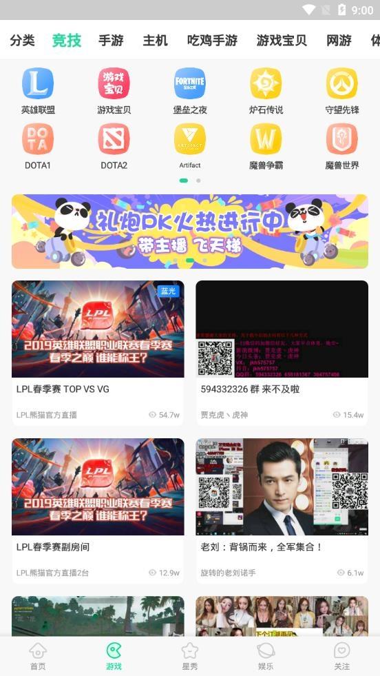 熊猫直播2021最新版v4.1.1.8293截图2