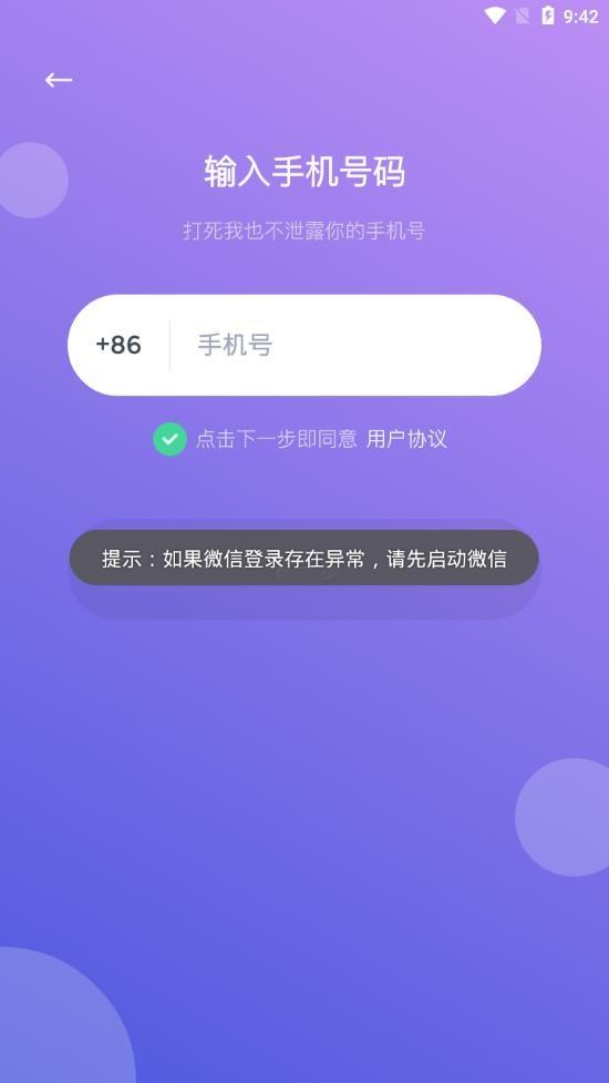 乖猪聊天交友安卓官方版下载v4.9.3截图1