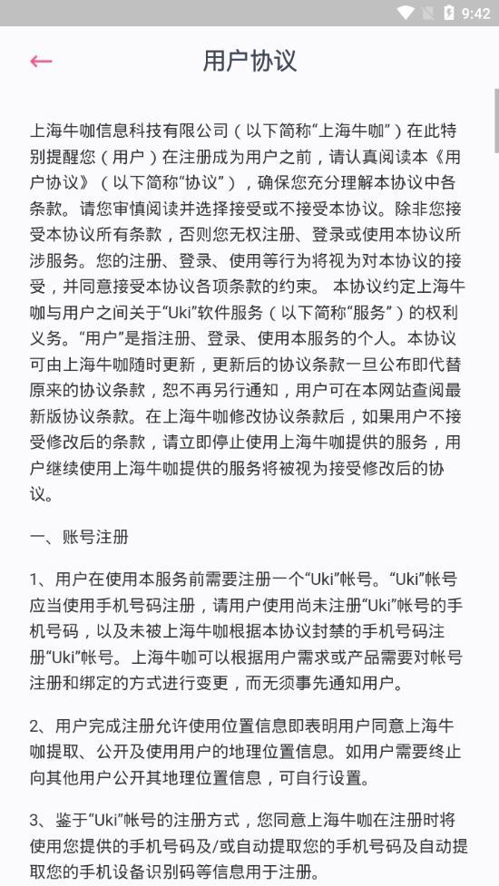 乖猪聊天交友安卓官方版下载v4.9.3截图2