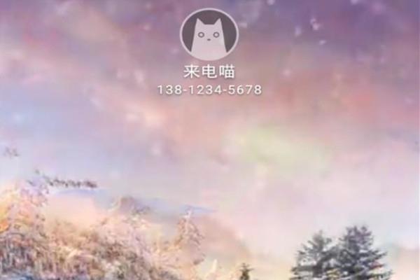 来电喵安卓官方最新版下载