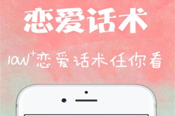 恋爱话术库苹果免费版下载