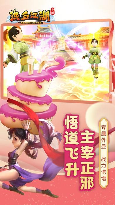 热血江湖苹果最新免费版下载v1.0.92截图0