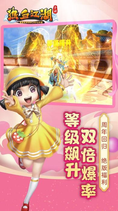 热血江湖苹果最新免费版下载v1.0.92截图1