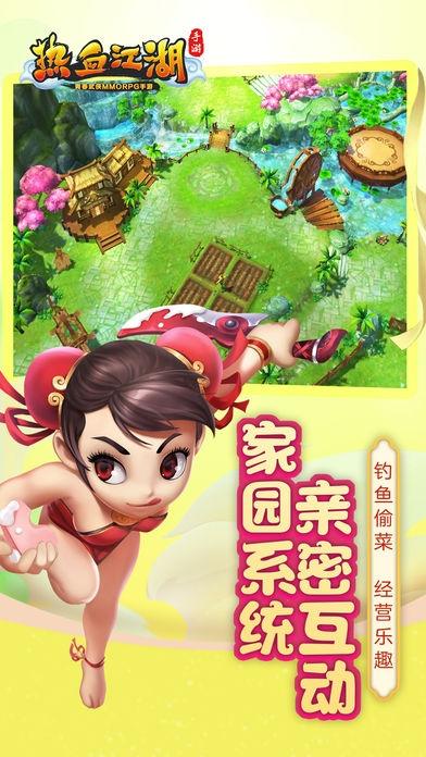 热血江湖苹果最新免费版下载v1.0.92截图2