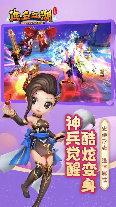 热血江湖苹果最新免费版下载v1.0.92截图3