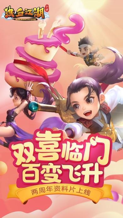热血江湖苹果最新免费版下载v1.0.92截图4