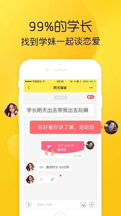 恋爱君苹果免费版下载v3.4.1截图0