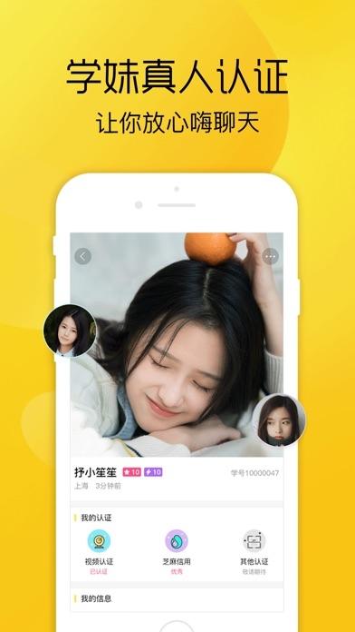 恋爱学社苹果免费版下载v1.4截图1