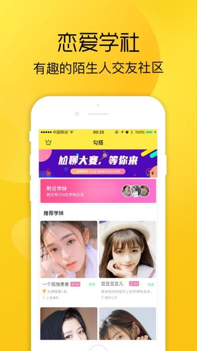 恋爱学社苹果免费版下载v1.4截图2