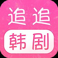 追追韩剧2019安卓vip免费版下载v1.2.3