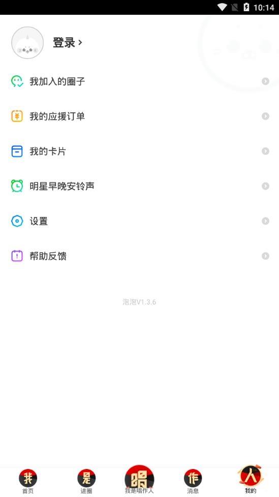 爱奇艺泡泡安卓vip版下载v1.3.6截图4