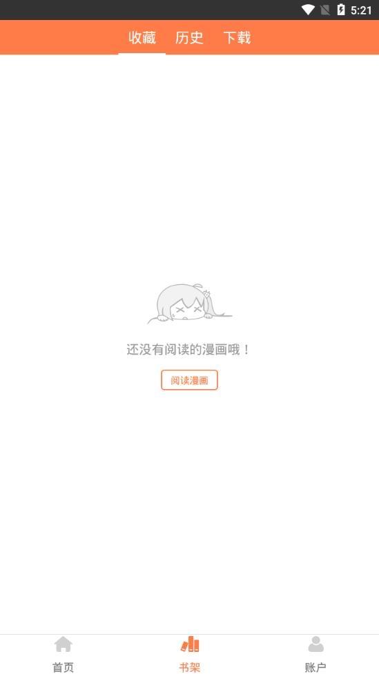 曰漫社安卓官方版下载v1.2.0截图2