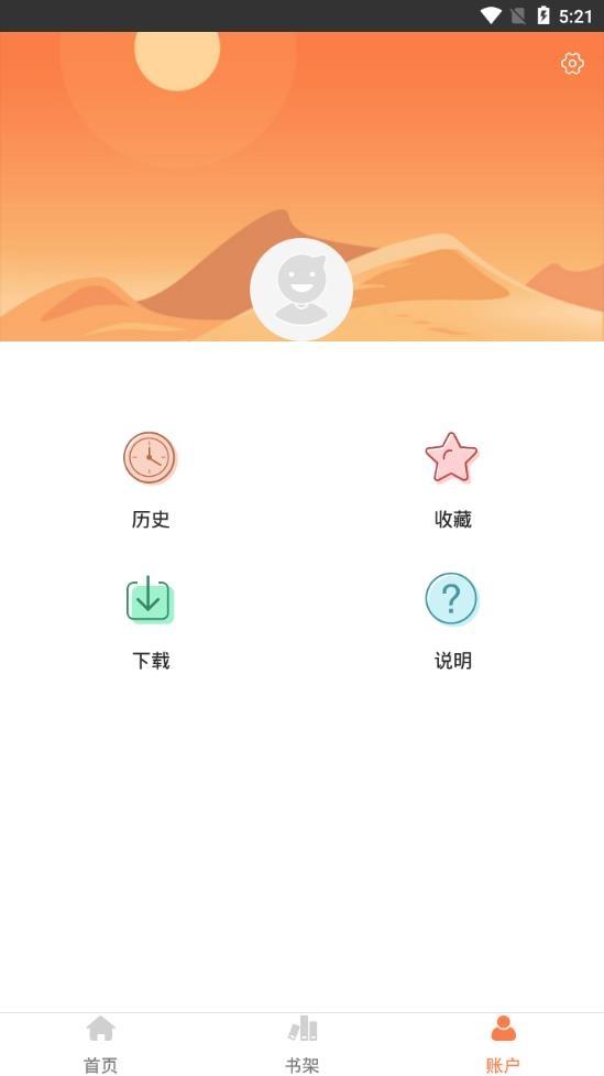 曰漫社安卓官方版下载v1.2.0截图3