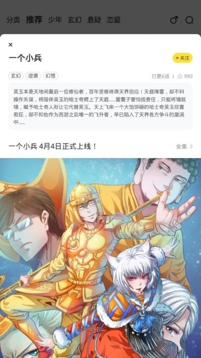 72漫画安卓最新版下载截图3