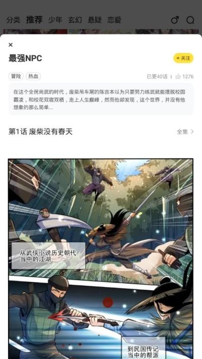 72漫画安卓最新版下载截图4