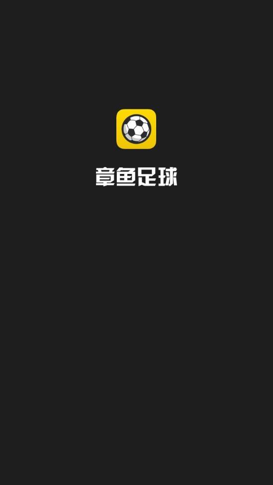 章鱼足球2019安卓最新版下载v0.5.0截图0