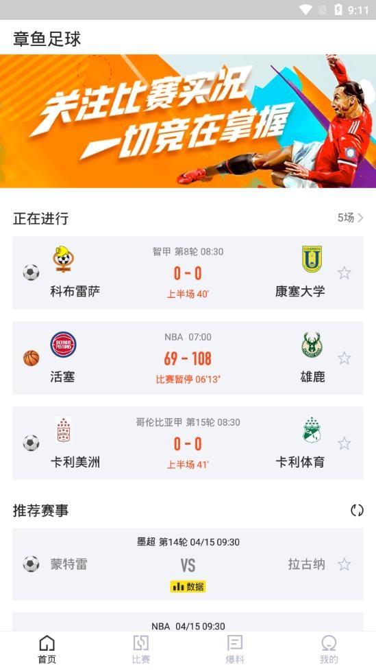 章鱼足球2019安卓最新版下载v0.5.0截图1