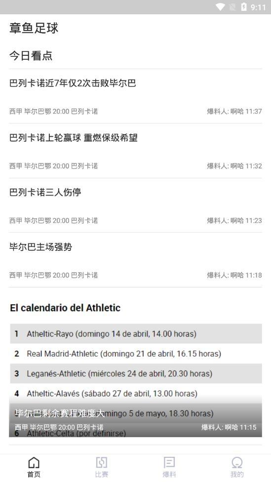 章鱼足球2019安卓最新版下载v0.5.0截图2