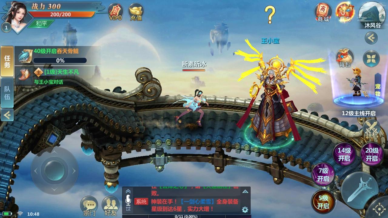封仙之异兽录官方安卓版游戏下载v10.18.0截图2