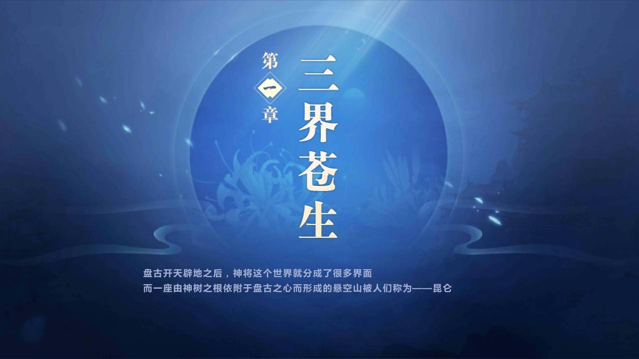 封仙之异兽录官方安卓版游戏下载v10.18.0截图1