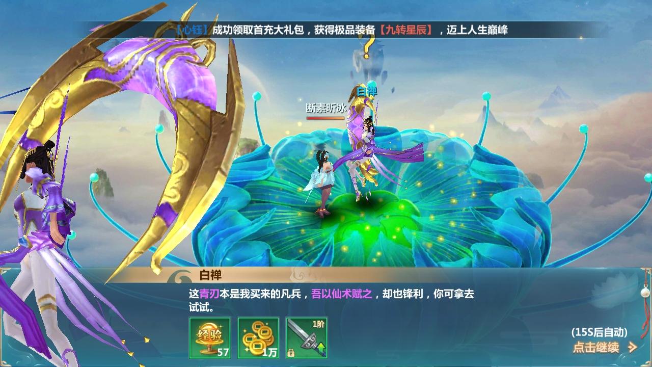 封仙之异兽录官方安卓版游戏下载v10.18.0截图4