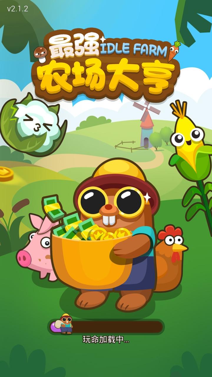 最强农场大亨官方安卓版游戏下载v1.0截图0
