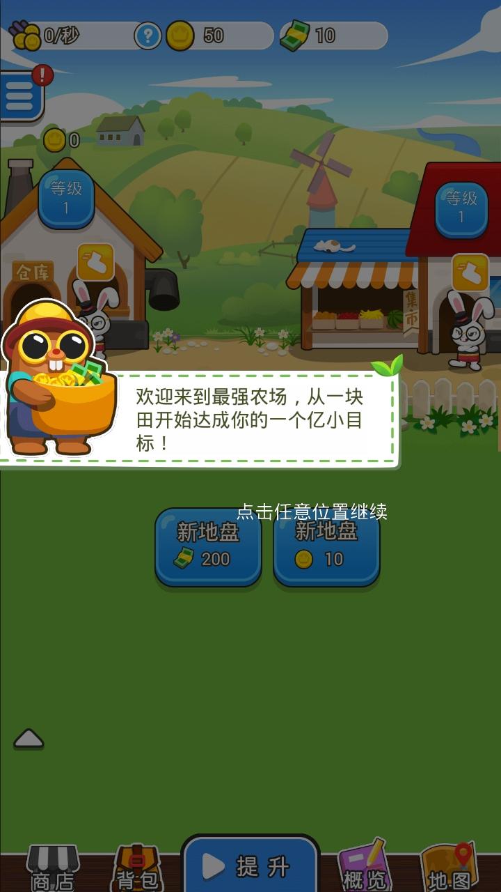 最强农场大亨官方安卓版游戏下载v1.0截图1