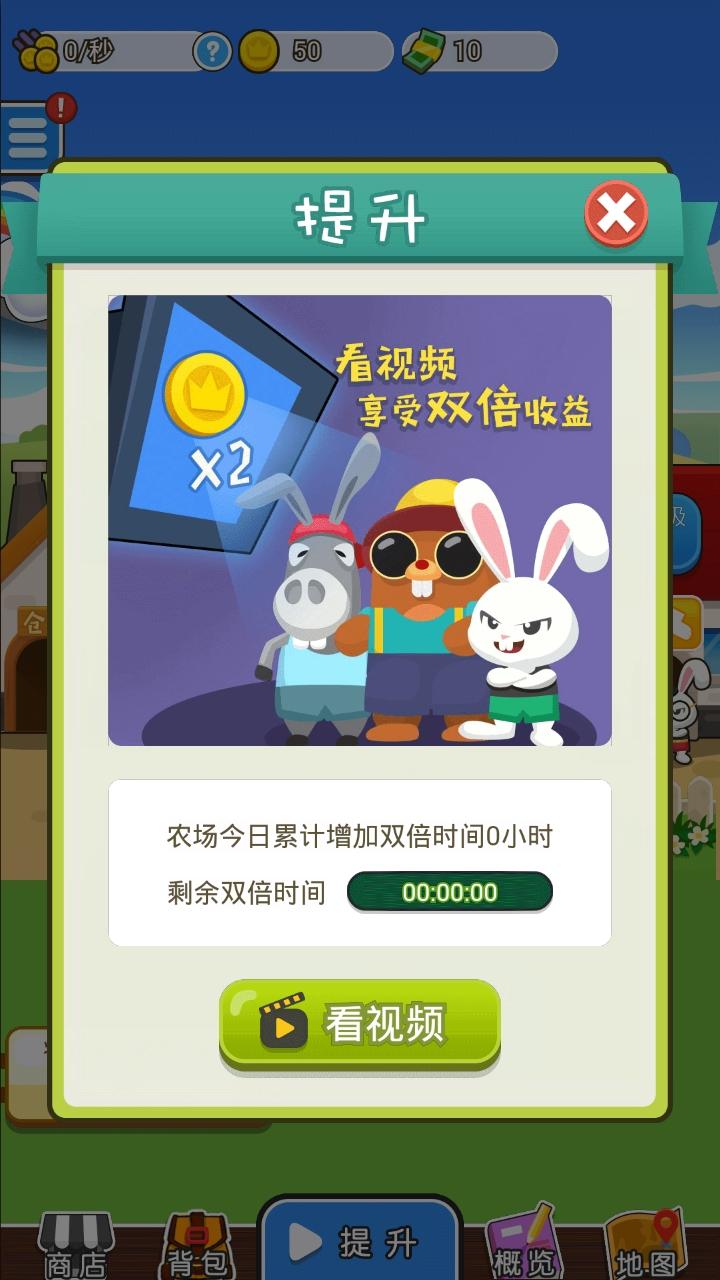 最强农场大亨官方安卓版游戏下载v1.0截图4