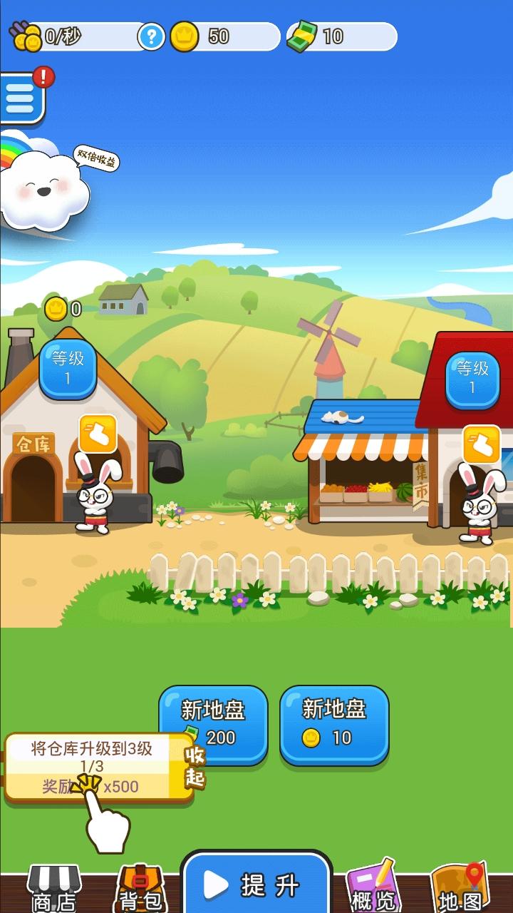 最强农场大亨官方安卓版游戏下载v1.0截图2