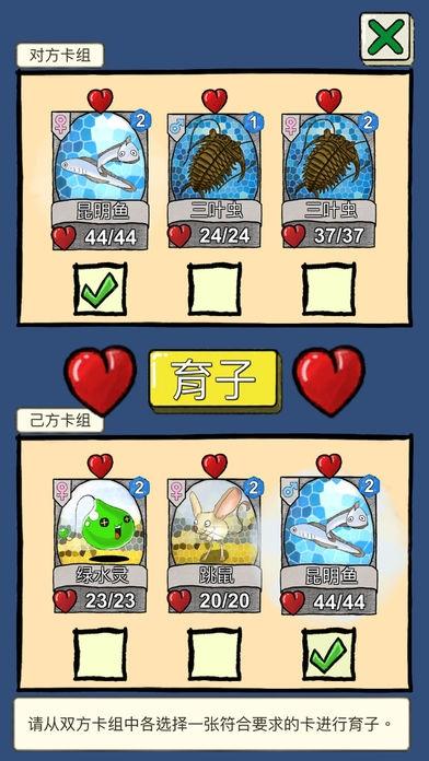 天演苹果越狱版下载v1.2.7截图2